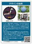 マンホールカード2.jpg
