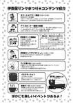 伊香保リンクまつり2018-2.jpg