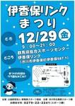 伊香保リンクまつり3.JPG