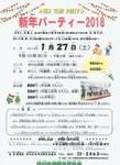 新年パーティ2018.JPG