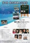 榛名湖湖上音楽祭1.jpg