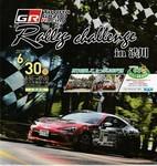 ralley challenge1.jpg