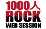 1000人ROCK-WEB-SESSION.jpg