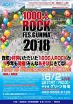 1000人ROCK1.jpg