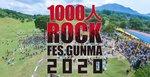 1000人ROCK FES.GUNMA2020.jpg