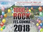 1000人ROCK4.JPG