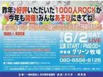 1000人ROCK5.JPG