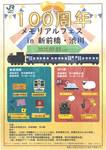 100周年メモリアルフェス.JPG