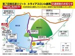 19.7.28榛名湖交通規制.jpg