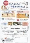 2012忘新年会裏.jpg