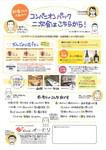 2013忘新年会(裏).jpg