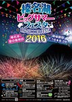2016bigsummer festa1.jpg