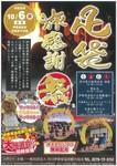 2019.10.6足袋感謝祭.jpg
