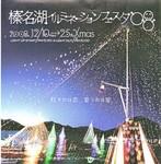 イルミネーション2008.jpg