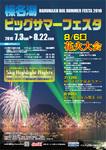 榛名湖フェスタ2010.jpg