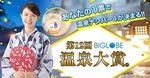 BIGLOBE温泉大賞.jpg
