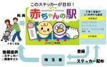 赤ちゃんの駅(埼玉県).jpg