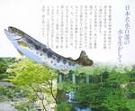 あづま養魚場.jpg
