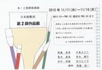 あ・と美術倶楽部1.JPG