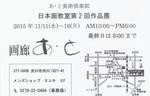 あ・と美術倶楽部2.JPG