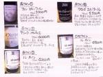 おすすめワイン.jpg