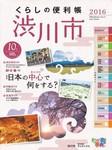 くらしの便利帳.jpg
