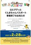 ぐんまちゃんパスポート1.jpg