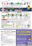 ぐんまちゃんパスポート2.jpg