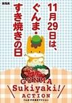 ぐんま・すき焼きの日.jpg