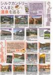 ぐんま周遊観光スタンプラリー1.jpg