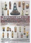 こけし美術展.JPG