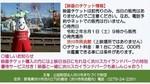 しぶかわドライブインシアターチケット情報.jpg