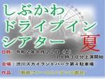 しぶかわドライブインシアター1.jpg