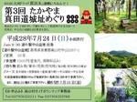 たかやま真田道城址めぐり.jpg
