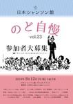 のど自慢Vol.23.jpg