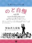 のど自慢Vol.26.jpg