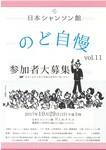 のど自慢vol.11.jpg