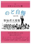 のど自慢vol.15.jpg