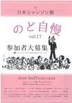 のど自慢vol.17.jpg