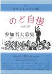 のど自慢vol.18.jpg