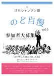 のど自慢vol.5.jpg