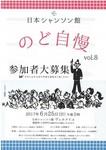 のど自慢vol.8.jpg