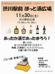ほっと酒広場.jpg
