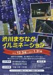 まちなかイルミネーション1.JPG
