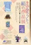 まゆとクラフトと絹の作品展.jpg