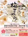 みさと梅祭り2011.jpg