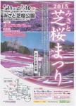みさと芝桜まつり.JPG