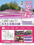 みさと芝桜まつり1.jpg