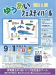 ゆうあいフェスティバル1.jpg