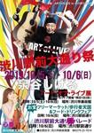 アートオブライブ展.jpg